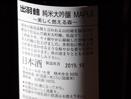 出羽鶴 純米大吟醸 MAPLE 720ml