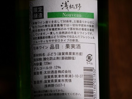 浅柄野 Nouveau 720ml
