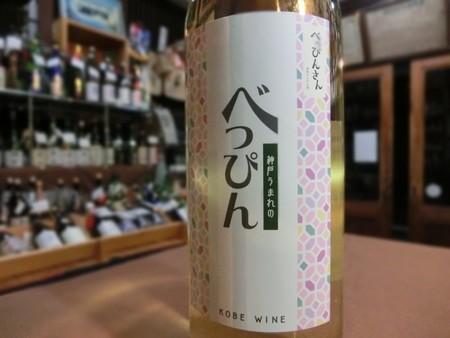神戸ワイン 神戸べっぴんワイン 白