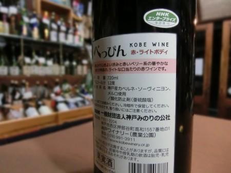 神戸ワイン 神戸べっぴんワイン 赤