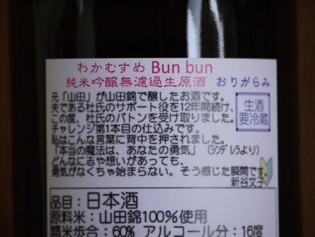 わかむすめ Bun bun   おりがらみ 720ml