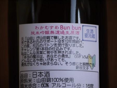 わかむすめ Bun bun   無濾過生原酒 720ml
