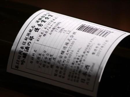 北安大国 優秀賞受賞限定酒 720ml