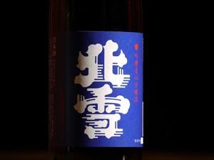 北雪 吟醸酒 遠心分離酒 720ml
